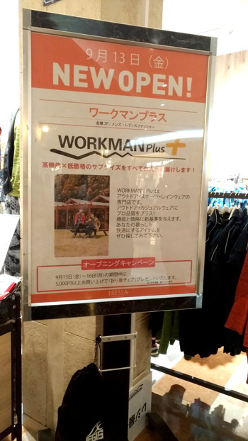 WORKMAN Plus_OPEN