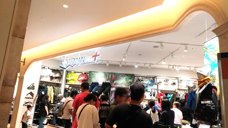 WORKMAN Plusトレッサ横浜店