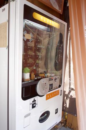 大とろ牛乳 自動販売機